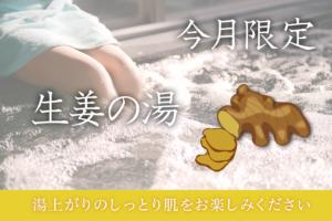 【12月限定】生姜の湯