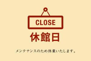 【今月の休館日情報】メンテナンス休業