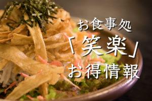 【お食事処 笑楽】ソフトドリンク150円!