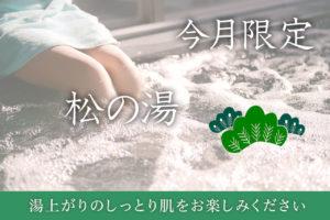 【お正月限定】松の湯
