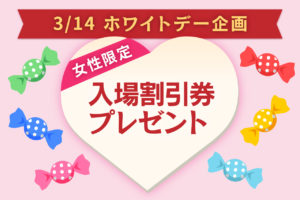 【ホワイトデー】女性限定クーポンプレゼント!