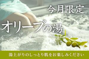 【4月限定】オリーブの湯