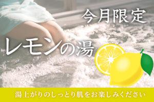 【9月限定】レモンの湯
