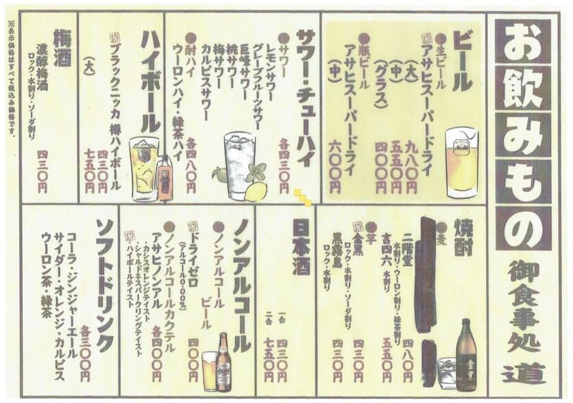 お飲みもの(アルコール・ソフトドリンク)
