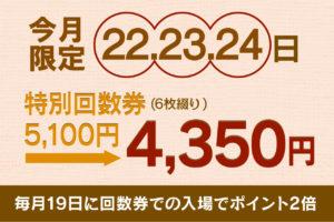 【今月限定】特別回数券販売