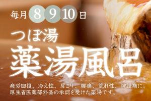 今月の薬湯風呂(男湯)