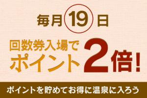 【毎月19日】回数券入場ポイント2倍