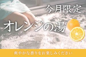 【2月限定】オレンジの湯