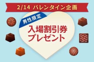【バレンタイン】男性限定クーポンプレゼント!