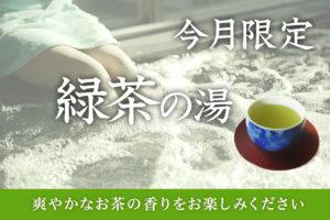 【6月限定】緑茶の湯