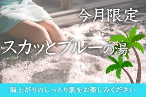 【7月限定】スカッとブルーの湯