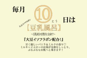 【毎月10日限定】豆乳風呂