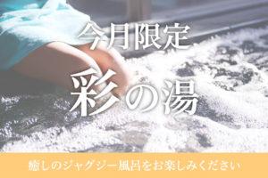 【今月限定】彩の湯