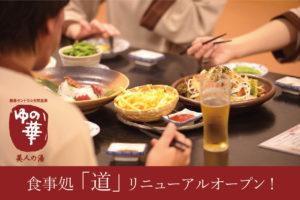 【2019年7月】お食事処リニューアル!