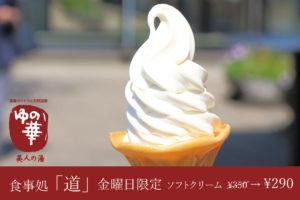 【御食事処『道』】金曜限定!ソフトクリーム290円!